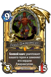 Лорд Джакарус