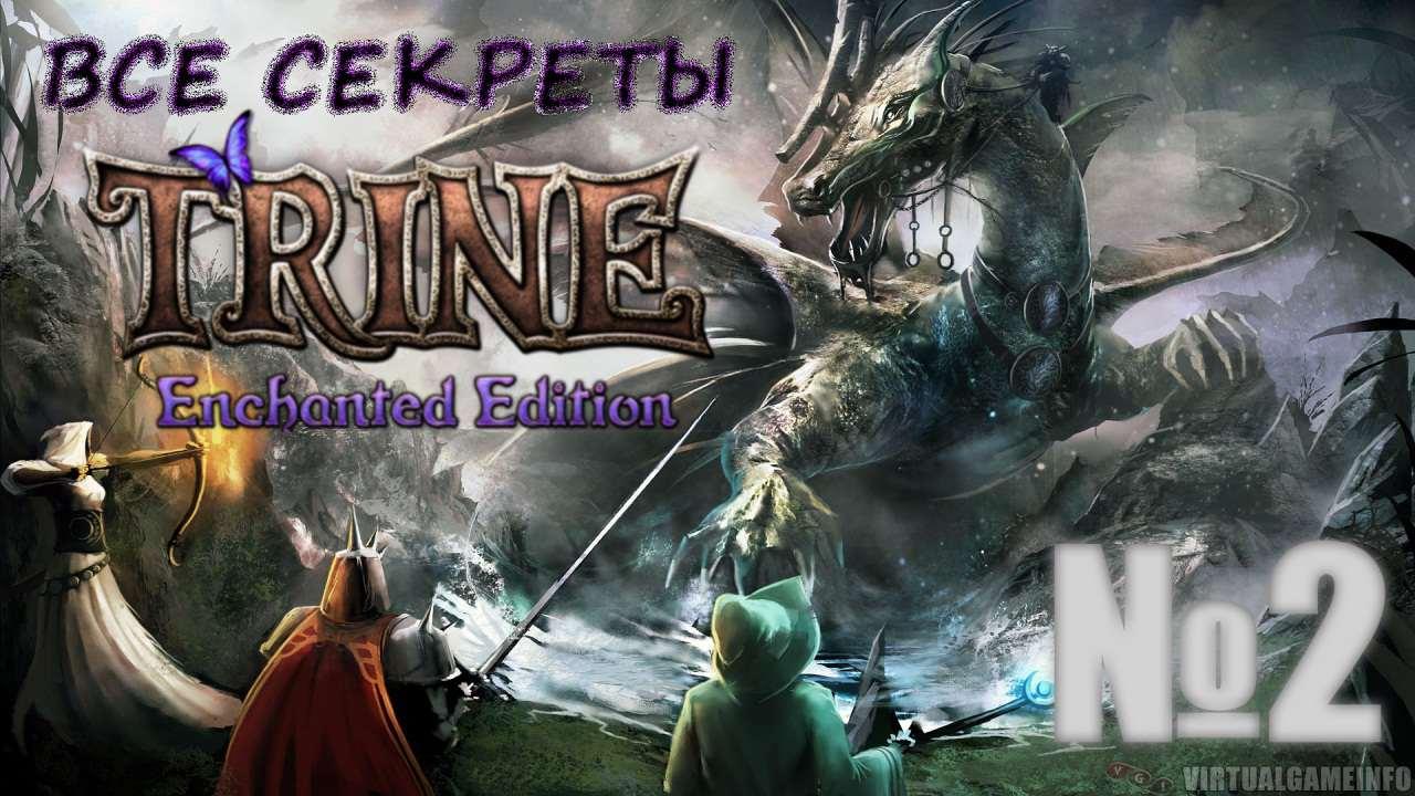 Как пройти игру Trine? На этой странице вы можете посмотреть прохождение 1 уровня игры Trine на видео и узнать как собрать весь опыт, где находятся сундуки и другие секреты Trine.