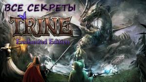 Как пройти игру Trine? На этой странице вы можете посмотреть прохождения игры Trine на видео и узнать как собрать весь опыт, где находятся сундуки и другие секреты Trine Enchanted Edition