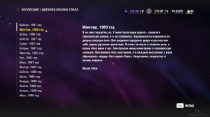 fc4-dnevnik-mohana-geyla-2