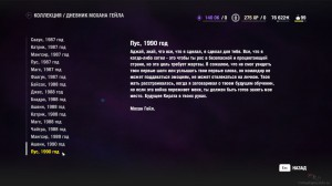 fc4-dnevnik-mohana-geyla-20