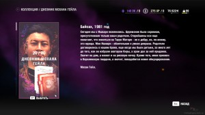 fc4-dnevnik-mohana-geyla