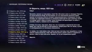 fc4-poteryannyie-pisma-11