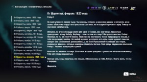fc4-poteryannyie-pisma-13