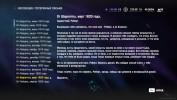 fc4-poteryannyie-pisma-15