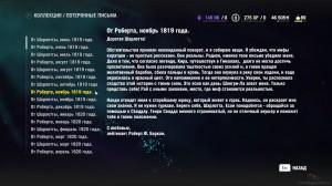 fc4-poteryannyie-pisma-8