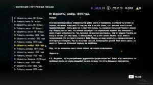 fc4-poteryannyie-pisma-9