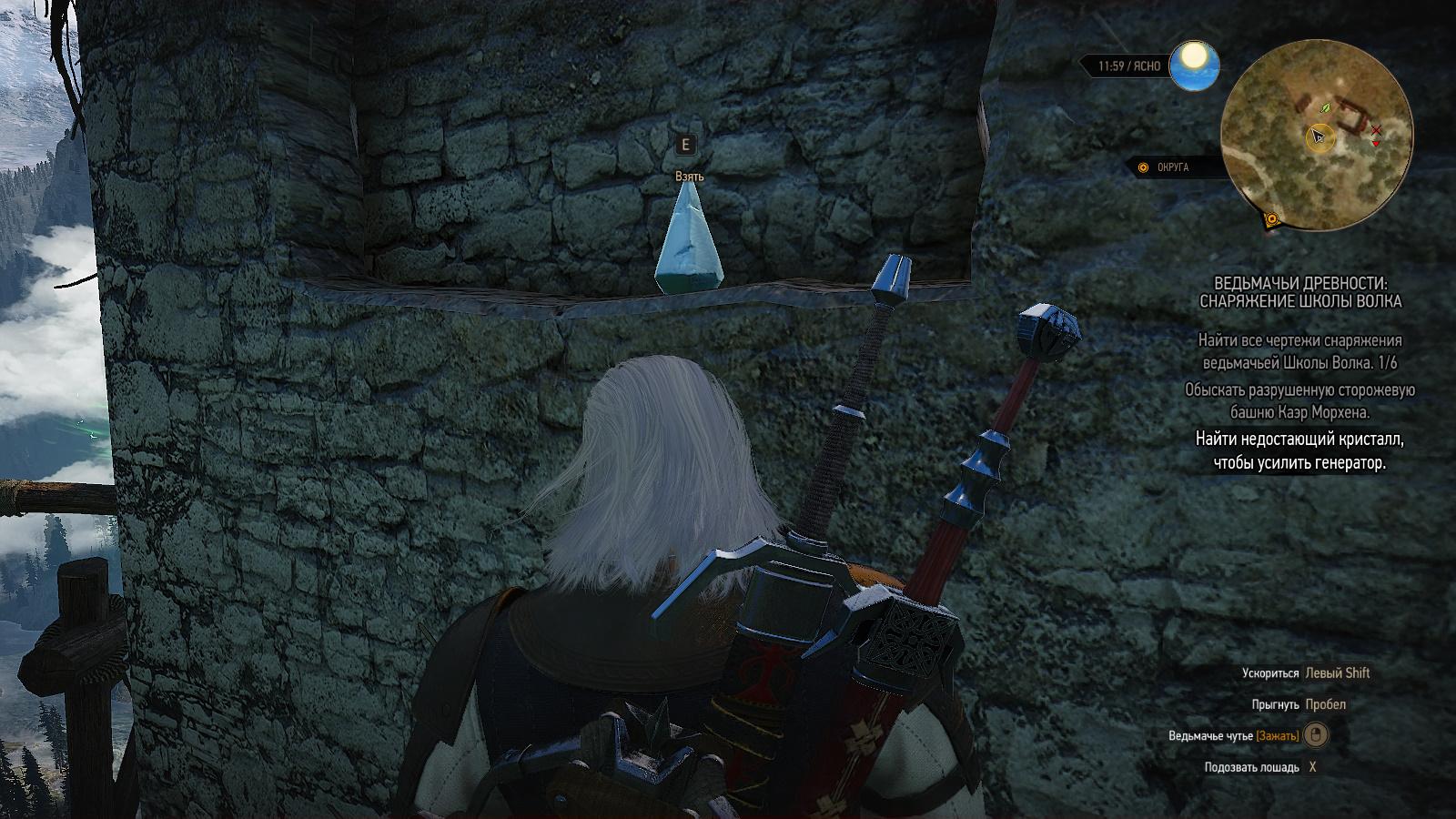 ведьмак 3 ответы на загадки троллей