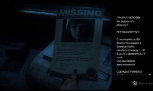 """Принтер распечатает  страницу """"Пропавших без вести"""" о Бэд."""