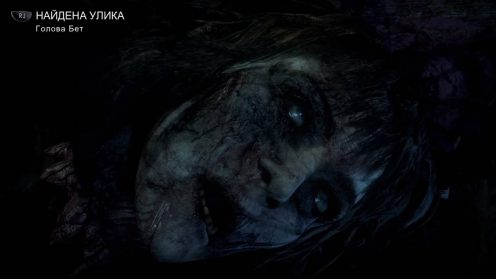 Улика 18 в Until Dawn