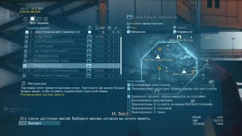 местонахождение кибернетика в 9-ой миссии mgsv