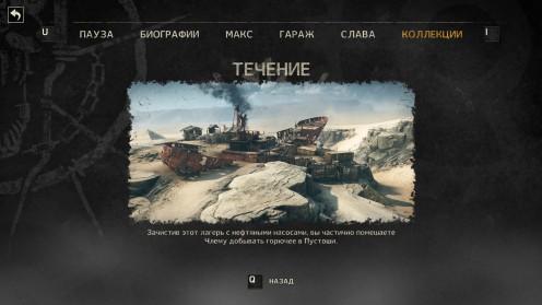 В данном разделе вы найдете подробную информацию и местоположением всех лагерей Члема, минных полей, пугал и снайперов пустоши в игре Mad Max.