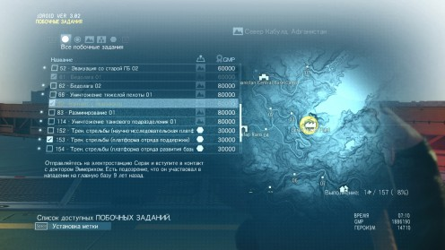 Metal Gear Solid TPP Дорога в Ад Доктор Эммерих