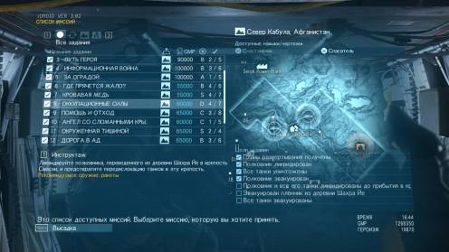 MGSV Оккупационные Силы Прохождение миссия 8