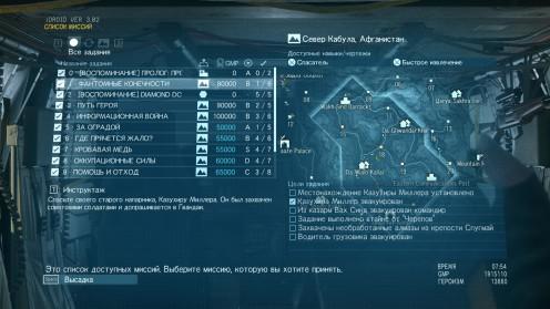Фантомные конечности миссии-01-полное-прохождение-mgsv-tpp