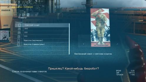 Местонахождение плакатов в Metal Gear Solid V