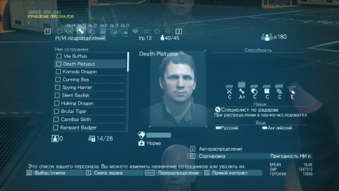 Специалист по Радарам MGSV The Phantom Pain