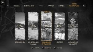 Расположение всех реликвий прошлого в игре Mad Max. Как найти и получить все реликвии прошлого в Mad Max. Скриншоты всех реликвий прошлого.