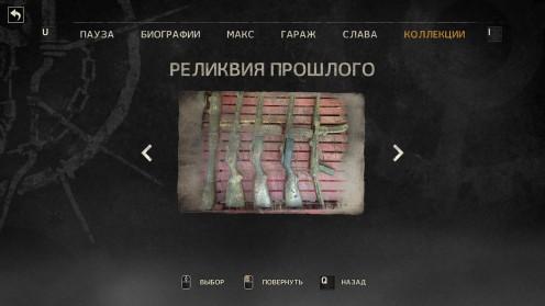 relikvii-proshlogo-34