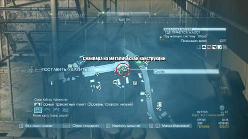 Месторасположение снайперов mgsv Где прячется жало