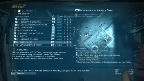Code Talker Прохождение Миссии 28 Гайд MGS