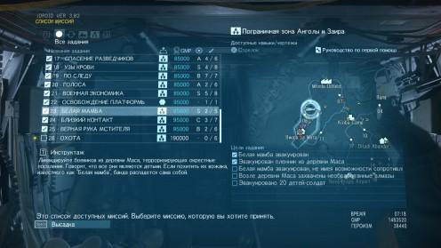 Metal Gear Solid 5 Белая Мамба Миссия 23 Прохождение Задач