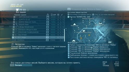 Mgs V По следу руководство по миссии второстепенные задачи