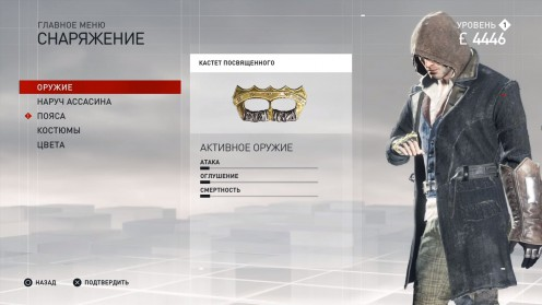 Assassins Creed Syndicate Снаряжение Джейкоба и Иви