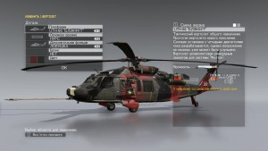 Настройки вертолёта.