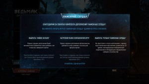 Разработчики благодарят за приобретения дополнения Каменные Сердца и подсказывают как начать игру