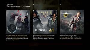 Навыки главных героев игры Assassins Creed Syndicate.