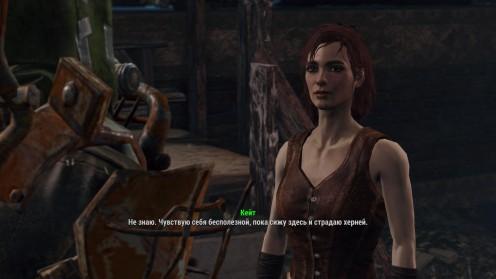 Fallout 4 Кейт Напарник Гайд Как поднять отношения