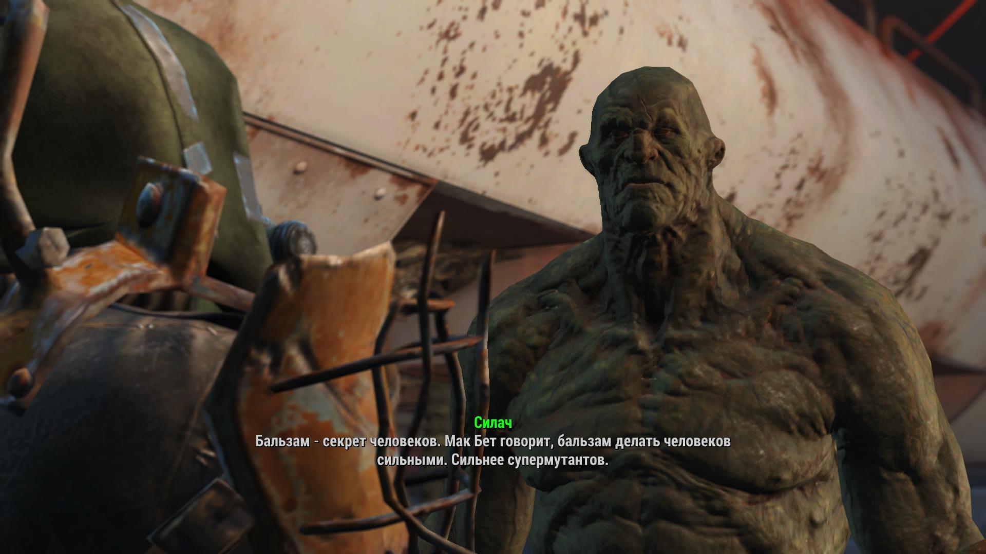105 Fallout 4 отношения силач