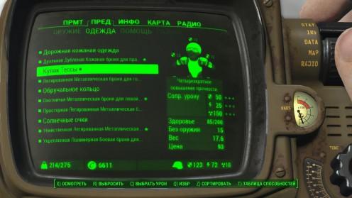 Fallout 4 Где найти уникальное оружие Кулак Тессы Гайд