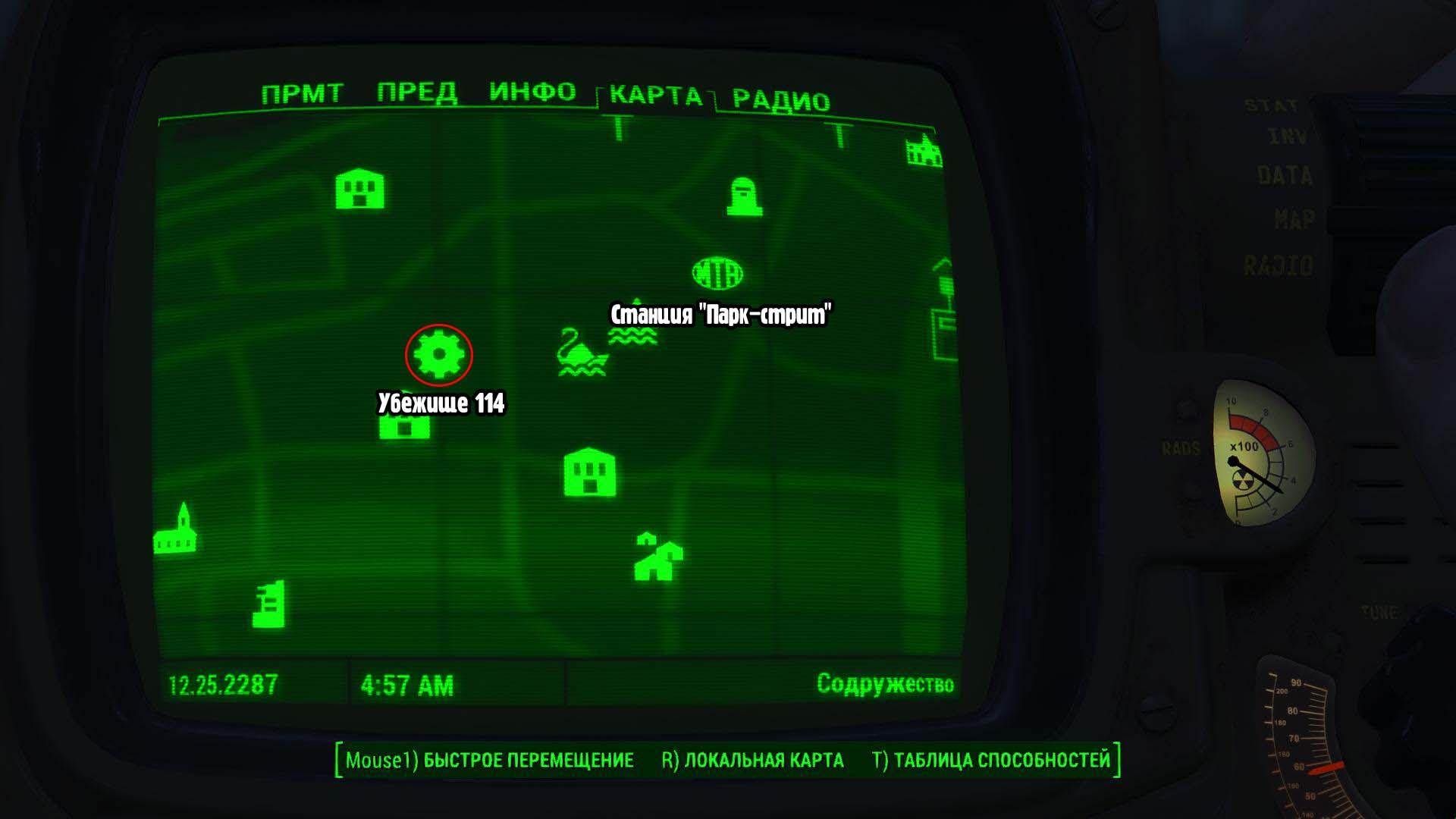 Fallout 4 подземка