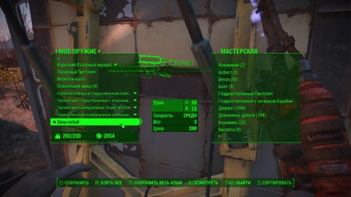 Fallout 4 Шишк-кебаб гайд найти