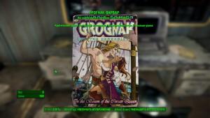 Журнал перков, грогнак-варвар
