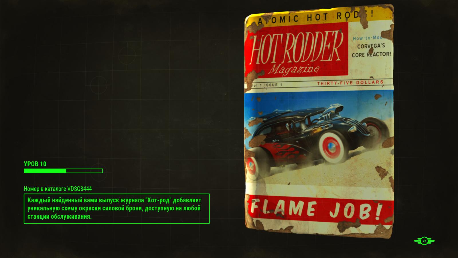 Читы журналы в fallout 4