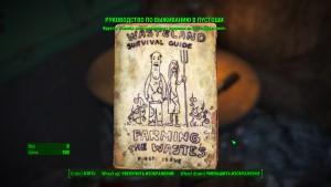 Fallout4 Где журналы перков,руководство по выживанию в пустоши