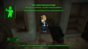Пупсы Vault-TecПупсы Vault-Tec, энергетическое оружие, волт бой, волт тек