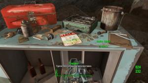 Fallout 4 где лежат журналы перков
