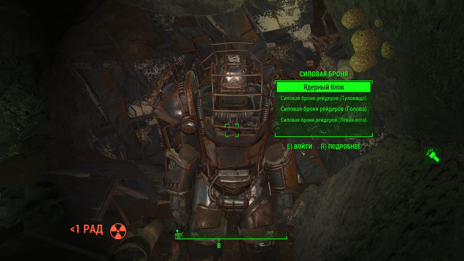 Fallout 4 броня карта