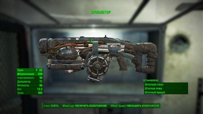 Криолятор, оружие