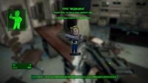 Fallout4 где искать фигурку медицина