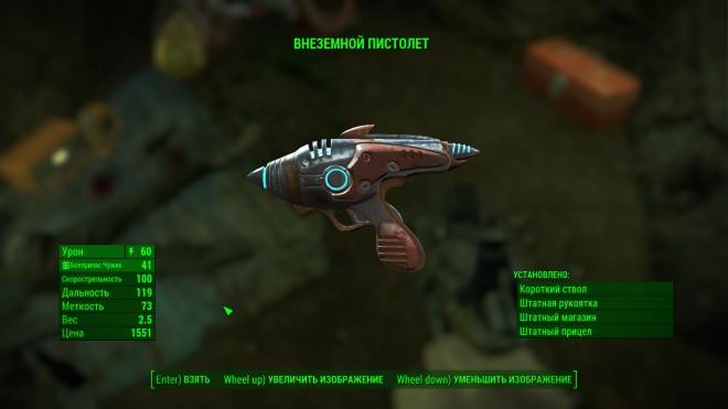 Fallout4 где лежит инопланетное оружие