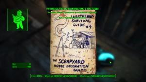 Fallout4 где лежит руководство по выживанию