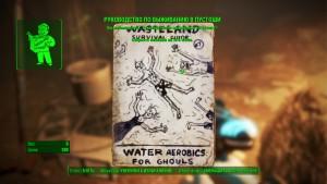 Fallout4 местонахождение журналов руководство по выживанию