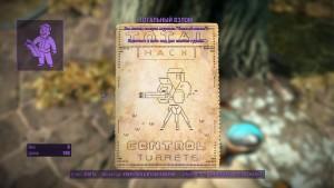 Fallout4 где искать журнал тотальный взлом