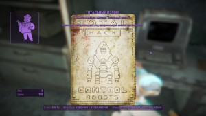 Fallout4 где лежит тотальный взлом