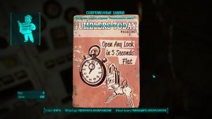 Fallout4 Современные замки